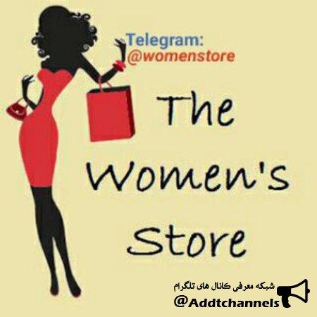 کانال فروشگاه زنان
