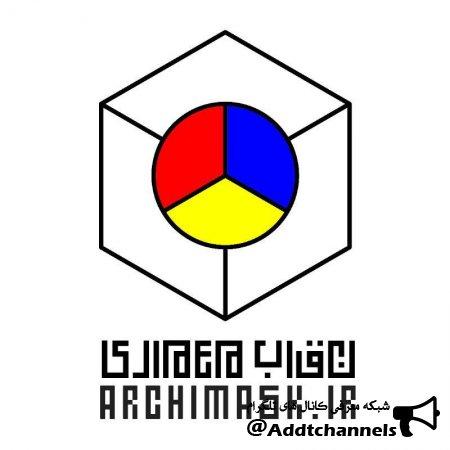 کانال Archimask