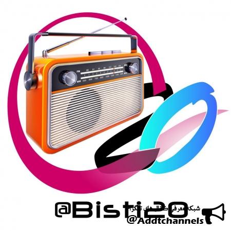 کانال Radio Bisti20