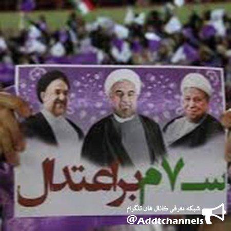 کانال ستاد انتخاباتي دكتر روحاني