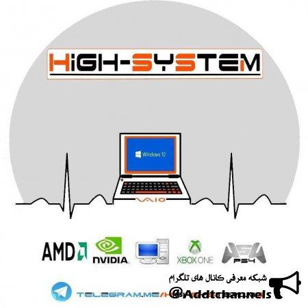 کانال HIGH SYSTEM