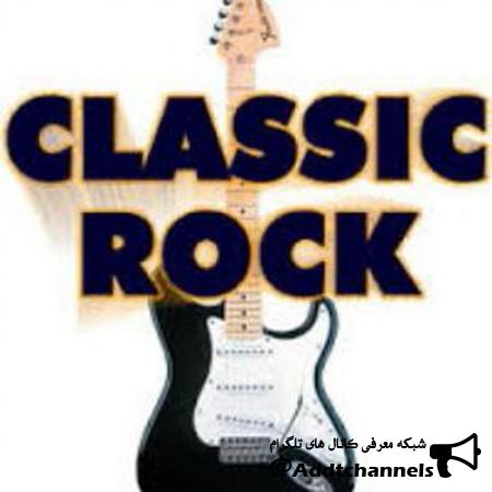 کانال کلاسیک راک
