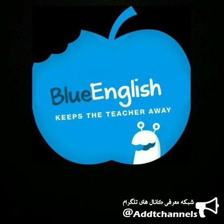 کانال BLUE English