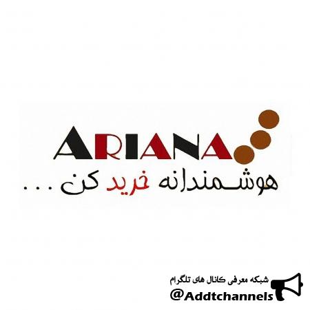کانال آریانا   ARIANA