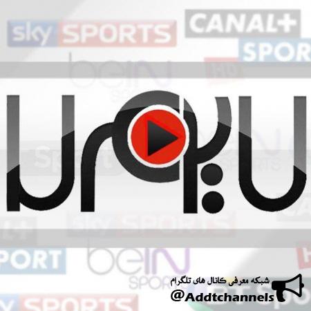 کانال پخش زنده ورزشی