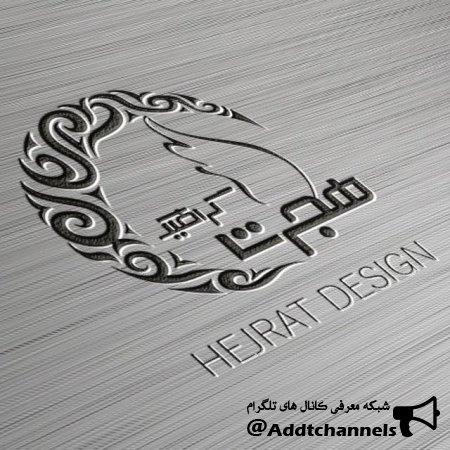 کانال هجرت دیزاین (طراحی گرافیک)