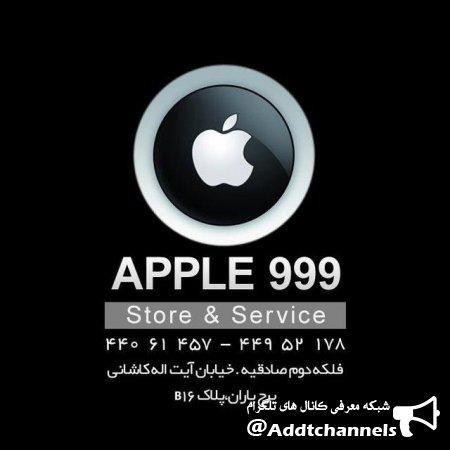 کانال محصولات اپل