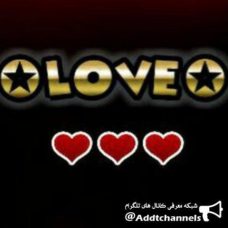 کانال love