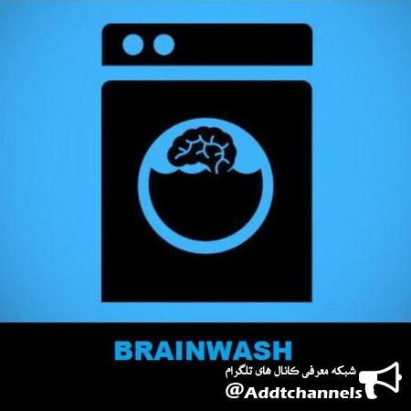 کانال brainwash