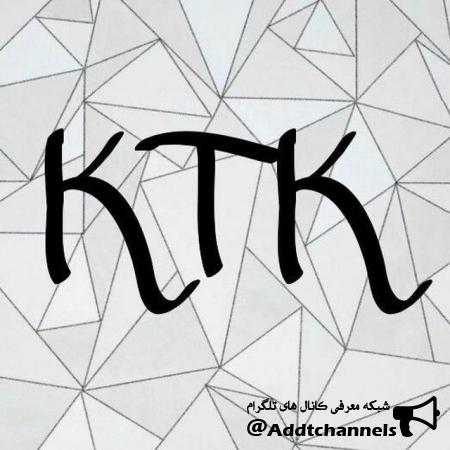 کانال KTK