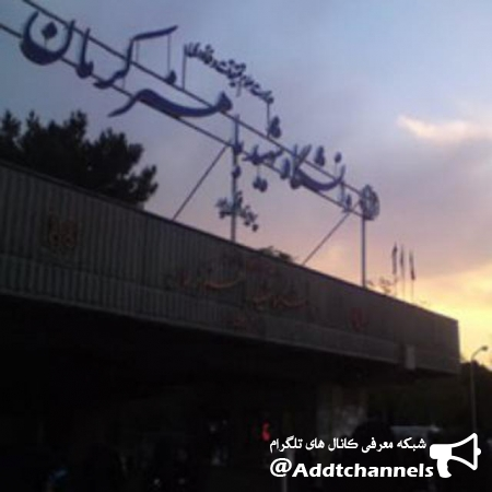 کانال دانشگاه شهیدباهنر کرمان