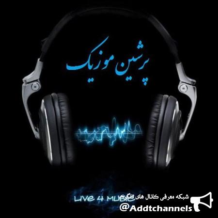 کانال آهنگ های ماندگار ایرانی