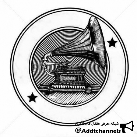 کانال مرجع آهنگ های قدیمی