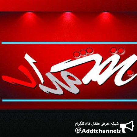 کانال موسسه تبلیغاتی نقش مداد (مقربی)