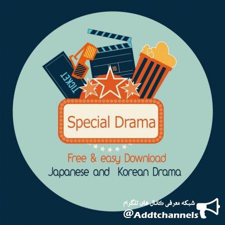 کانال Special Drama