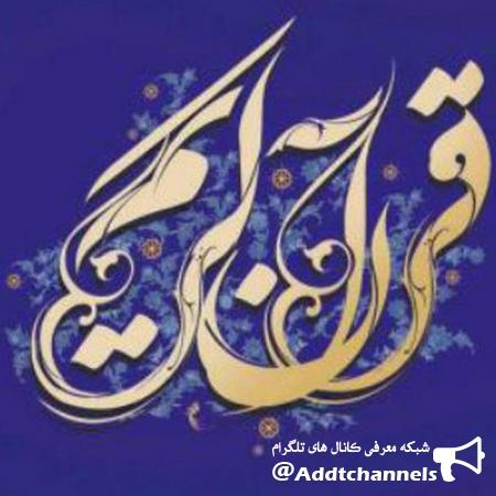 کانال قرآنی چشمه تلاوت