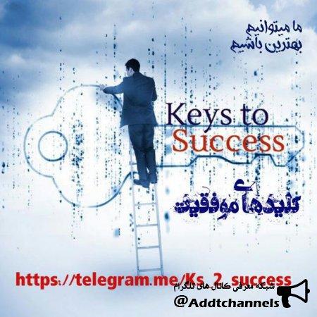 کانال کلیدهای موفقیت