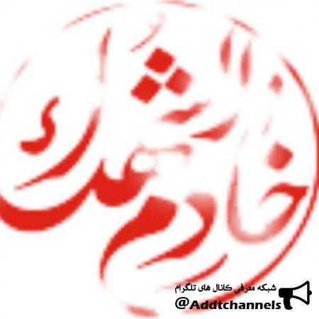 کانال خادم الشهدا