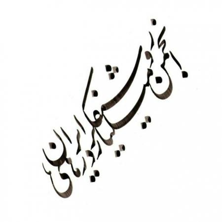 کانال انجمن میلیاردرهای روشنفکر ایران