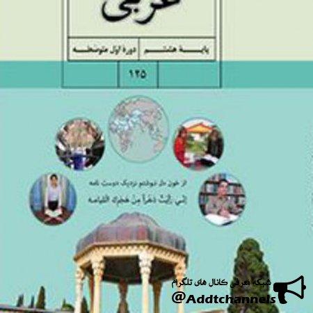 کانال عربی هشتم