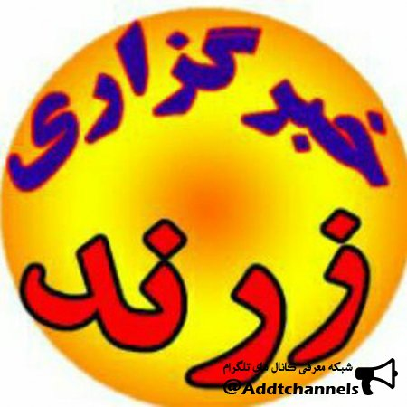 کانال خبرگزاری شهرستان زرند