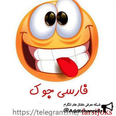 کانال فارسی جوک