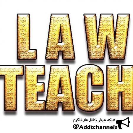 کانال آموزشهای حقوقی