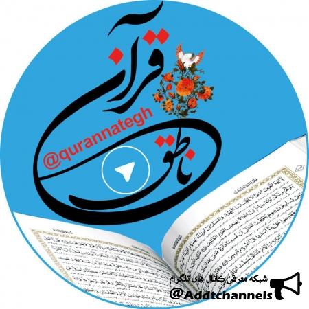 کانال قرآن ناطق