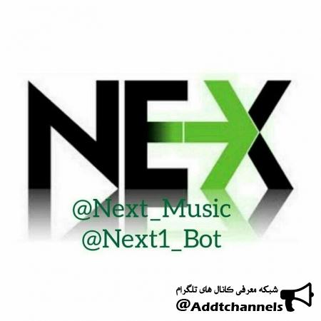 کانال موزیکهای جدید