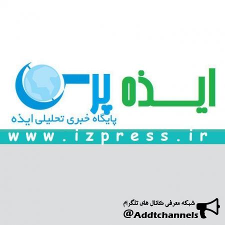 کانال خبرگزاری ایذه پرس
