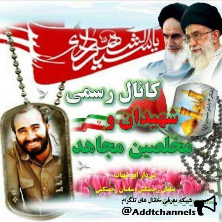 کانال رسمی شهیدان و مخلصین مجاهد