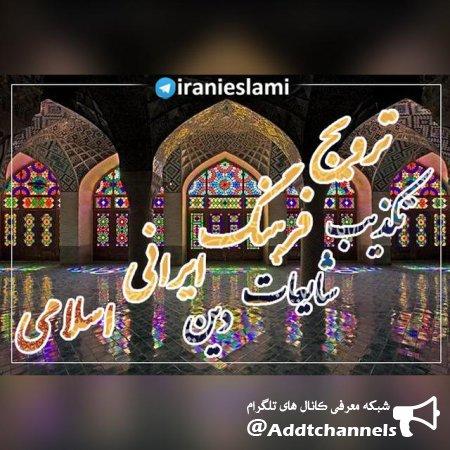 کانال ترویج فرهنگ ایرانی اسلامی