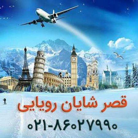 کانال آژانس هواپیمایی قصر شایان رویایی