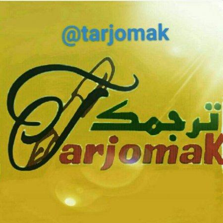 کانال ترجمک