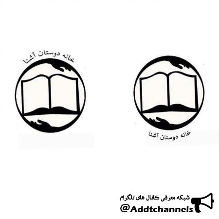 کانال موسسه فرهنگی خانه دوستان