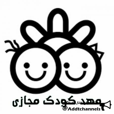 کانال مهد کودک مجازی
