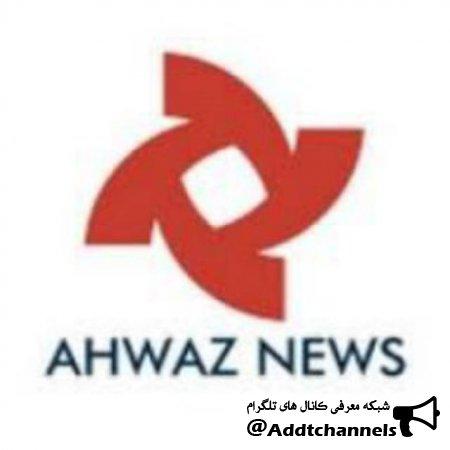 کانال شبکه خبری اهواز