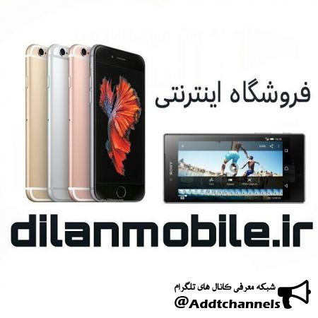 کانال دیلان موبایل