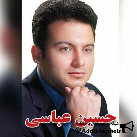 کانال رسمی آقای حسین عباسی