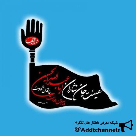 کانال اباعبدالله الحسین(ع)