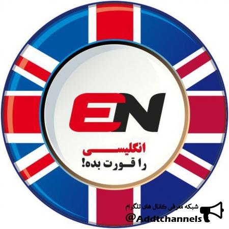 کانال انگلیسی رو قورت بده!