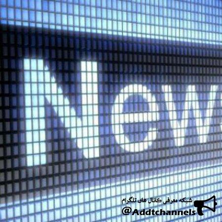 کانال خبری