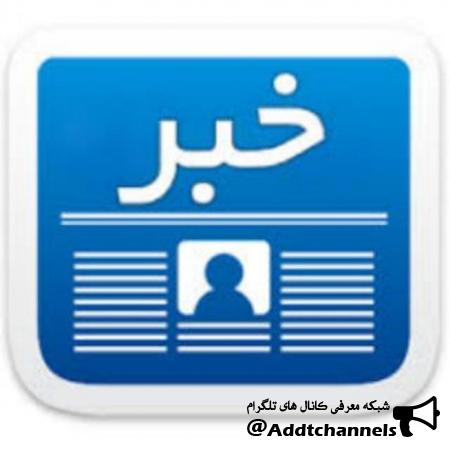 کانال اخبار فارسی