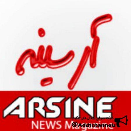 کانال مجله خبری آرسینه