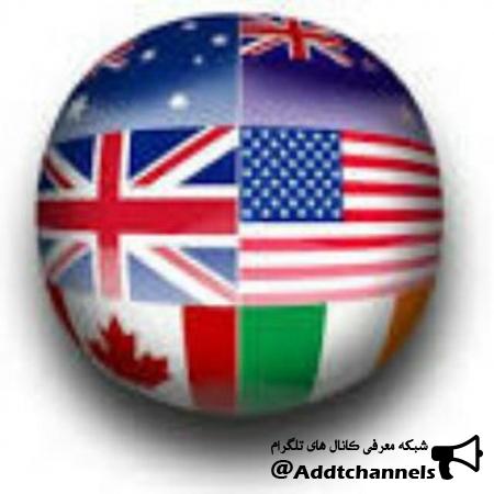 کانال دنیای اصطلاحات انگلیسی