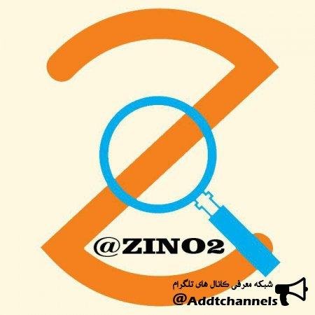 کانال zino
