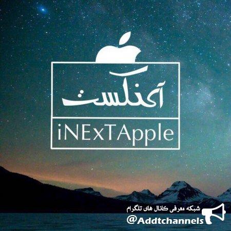 کانال اپل – آیفون – آی او اس