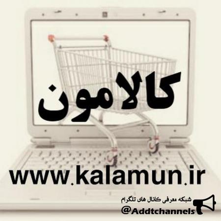کانال فروشگاه اینترنتی کالامون