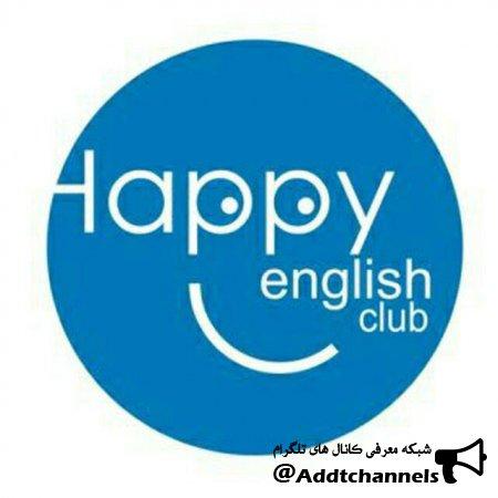 کانال HappyEnglishClub