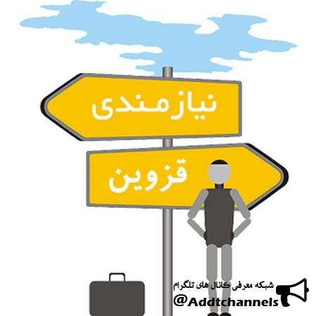 کانال استخدامی های استان قزوین